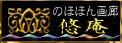 blog-yuuan-bana.jpg